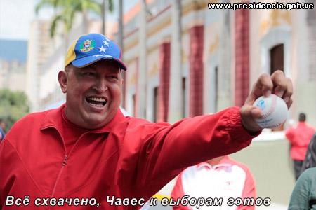 Всё схвачено, Чавес к выборам готов (Фото: http://www.presidencia.gob.ve)