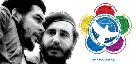 Уважая прошлое, строим будущее! Навстречу XIX Всемирному фестивалю молодёжи и студентов.
