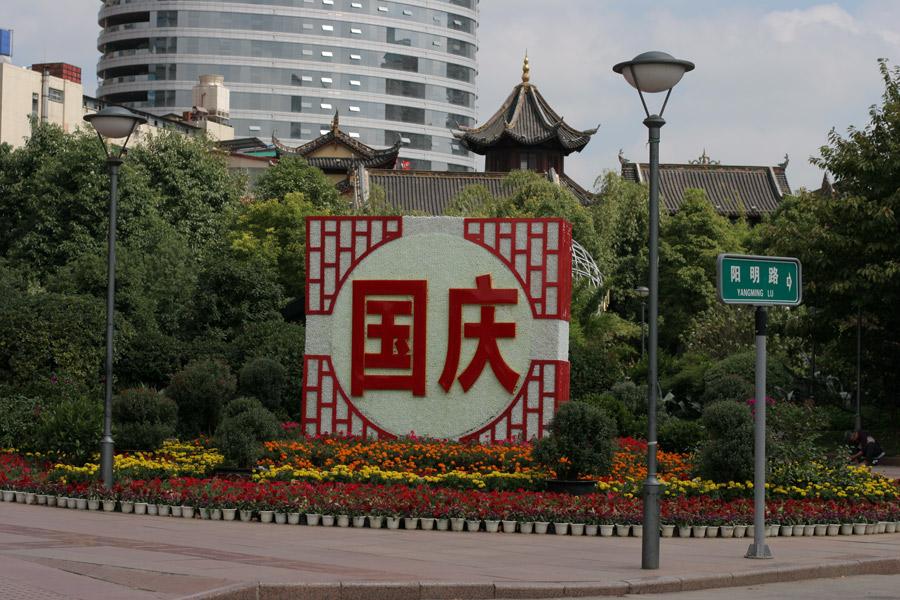 Guiyang  Jiaxiu Tower - 2011