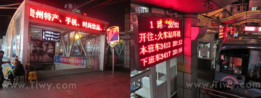 Guiyang Railway Station - 2011
