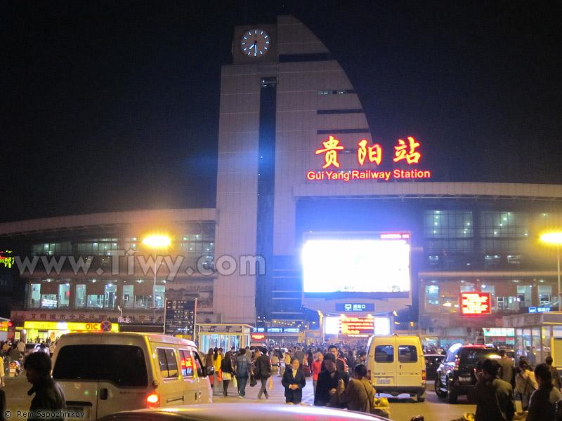 Guiyang Railway Station 2011 Travel To The Southwest China