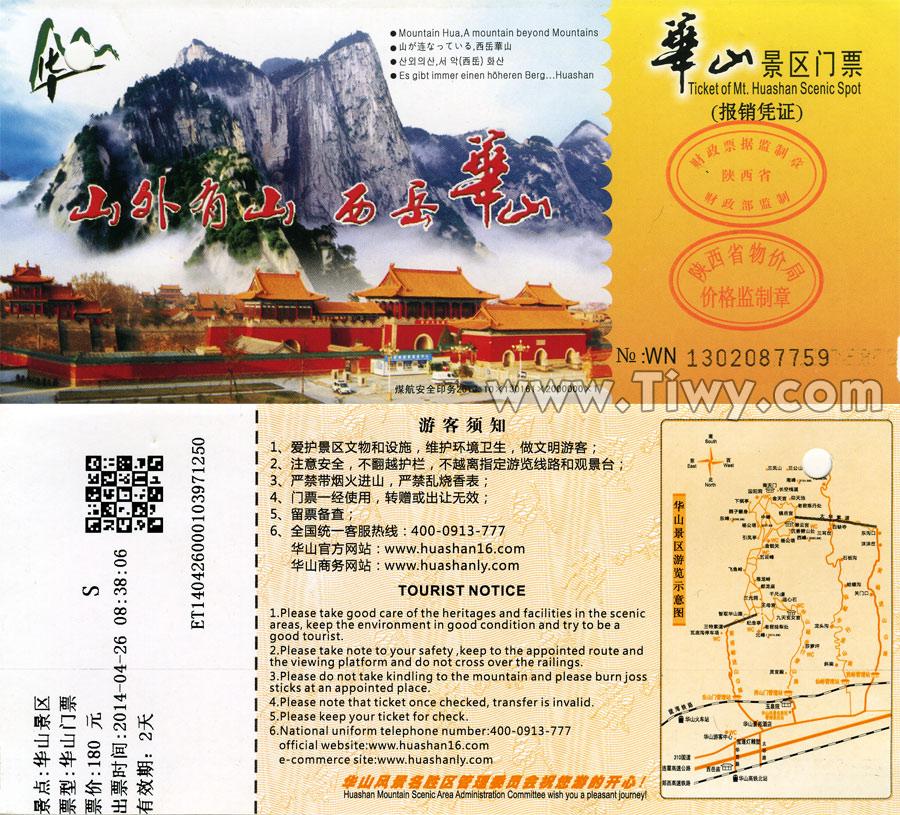 Входной билет в горы хуашань цена 180
