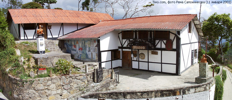 Museo de la Colonia Tovar